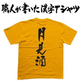 ◆能定做在賞月酒(竪寫)◆日本裏數第一,并且發出光芒的現代的名匠寫的漢字T恤T-time原始物印刷T恤特別定做的毛筆文字T恤☆現在是漢字T恤超過2張[郵費免費]并且☆[把輕鬆的gifu_名放進去]pt1.。