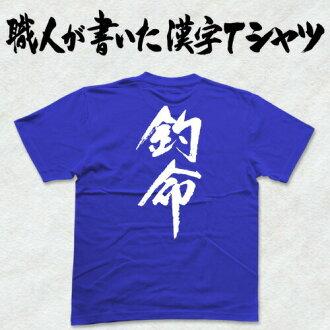 ◆能定做在釣魚生命(竪寫)◆日本裏數第一,并且發出光芒的現代的名匠寫的漢字T恤T-time原始物印刷T恤特別定做的毛筆文字T恤☆現在是漢字T恤超過2張[郵費免費]并且☆[把輕鬆的gifu_名放進去]pt1.。