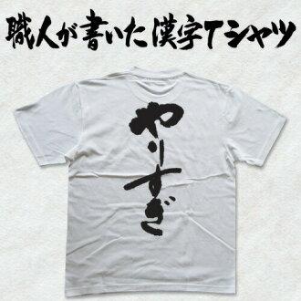 ◆能定做在過分(竪寫)◆日本裏數第一,并且發出光芒的現代的名匠寫的漢字T恤T-time原始物印刷T恤特別定做的毛筆文字T恤☆現在是漢字T恤超過2張[郵費免費]并且☆[把輕鬆的gifu_名放進去]pt1.。