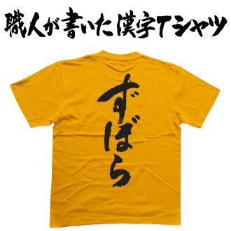 ◆能定做在懶散的力(竪寫)◆日本裏數第一,并且發出光芒的現代的名匠寫的漢字T恤T-time原始物印刷T恤特別定做的毛筆文字T恤☆現在是漢字T恤超過2張[郵費免費]并且☆[把輕鬆的gifu_名放進去]pt1.。