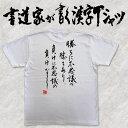 【勝ちに不思議の勝ちあり、負けに不思議の負けなし】書道家が書く漢字Tシャツ 本物の筆文字を使用したオリジナルプリントTシャツ書道家が書いた文字を和柄漢字Tシャツにしました☆今ならオリジナルTシャツ2枚以上で【送料無料】☆ 名入れ 誕生日プレゼント pt1 ..