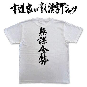 【無課金勢(縦書)】書道家が書く漢字Tシャツ ゲーマー おもしろTシャツ 本物の筆文字を使用したオリジナルプリントTシャツ書道家が書いた文字を和柄漢字Tシャツにしました☆今ならオリジナルTシャツ2枚以上で【送料無料】☆ 名入れ プレゼント 【楽ギフ_名入れ】 pt1 ..