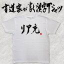 【リア充(横書)】書道家が書く漢字Tシャツ おもしろTシャツ 本物の筆文字を使用したオリジナルプリントTシャツ書道家が書いた文字を和柄漢字Tシャツにしました☆今ならオリジナルTシャツ2枚以上で【送料無料】☆ 名入れ 誕生日プレゼント 【楽ギフ_名入れ】 pt1 ..