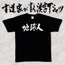 【地球人(横書)】書道家が書く漢字Tシャツ おもしろTシャツ 本物の筆...