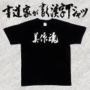 【美作魂(横書)】書道家が書く漢字Tシャツ おもしろTシャツ 旧国名 ...