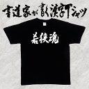 【若狭魂(横書)】書道家が書く漢字Tシャツ おもしろTシャツ...
