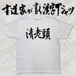 清老頭 横書 書道家が書く漢字tシャツ 麻雀 本物の筆文字を使用したオリジナルプリントtシャツ書道家が書いた文字を和柄漢字 Tシャツにしました 今ならオリジナルtシャツ2枚以上で 送料無料 名入れ 誕生日プレゼント 楽ギフ 名入れ Pt1 携帯通販 Com