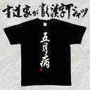 【五月病(縦書)】書道家が書く漢字Tシャツ おもしろTシャツ...