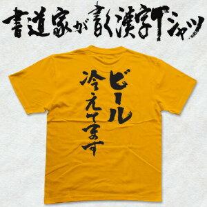 オリジナルTシャツ2枚以上買うと送料無料!!かっこいい和柄プリントTシャツ【ビール冷えてます(...