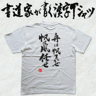 [船由帆決定,并且由風帆決定的(竪寫)]使用書法家寫的漢字T恤真貨的毛筆文字的原始物印刷T恤。把書法家裝靈魂ko的寫的文字換成了和睦花紋漢字T恤。 ☆現在用超過2件漢字T恤[郵費免費]☆[把輕鬆的gifu_名放進去]pt1.。