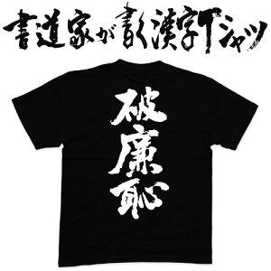 オリジナルTシャツ2枚以上買うと送料無料!!カスタマイズ可能。筆文字がカッコイイ、おもしろデ...