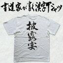 【披露宴(縦書)】書道家が書く漢字Tシャツ おもしろTシャツ 本物の筆文字を使用したオリジナルプリン