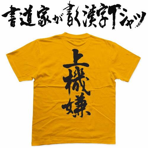 【上機嫌(縦書)】書道家が書く漢字Tシャツ おも...の商品画像