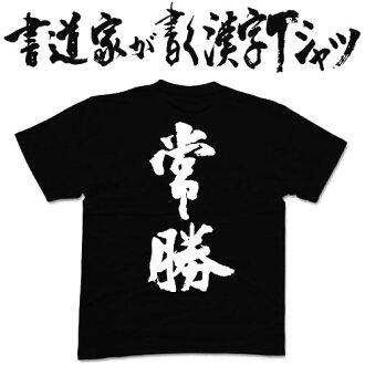 書法家寫的漢字T恤T-time原始物印刷T恤特別定做能定做的毛筆文字T恤☆現在是漢字T恤超過2張并且☆pt1.。