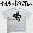 【喝】書道家が書く漢字Tシャツ おもしろTシャツ 本物の筆文字を使用したオリジナルプリントTシャツ書...