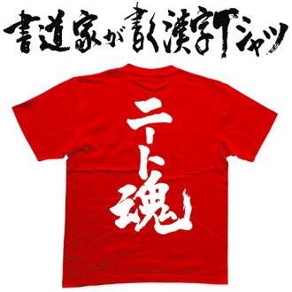 [尼特族靈魂(竪寫)]書法家寫的漢字T恤T-time原始物印刷T恤特別定做能定做的毛筆文字T恤☆現在是漢字T恤超過2張[郵費免費]并且☆[把輕鬆的gifu_名放進去]pt1.。
