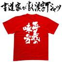 【正義の味方(縦書)】書道家が書く漢字Tシャツ おもしろTシャツ 本物の筆文字を使用したオリジナルプ ...