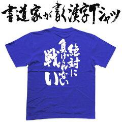 オリジナルTシャツ2枚以上買うと送料無料!!かっこいい和柄プリントTシャツ【絶対に負けられない...