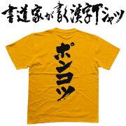 ポンコツ Tシャツ オリジナル プリント カスタムオーダーメイド