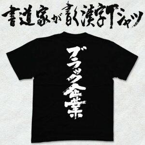 オリジナルTシャツ2枚以上買うと送料無料!!筆文字が映える、かっこいい和柄プリントTシャツ【ブ...