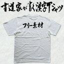 【フリー素材(横書)書道家が書く漢字Tシャツ おもしろTシャツ 本物の...