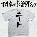 オリジナルTシャツ2枚以上買うと送料無料!!筆文字が映える、かっこいい和柄プリントTシャツ【ニ...