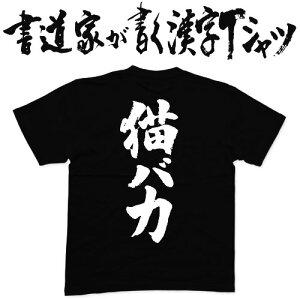 オリジナルTシャツ2枚以上買うと送料無料!!筆文字が映える、かっこいい和柄プリントTシャツ【猫...
