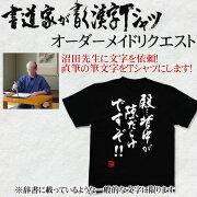オーダーメイドリクエスト Tシャツ オリジナル プリント カスタム プレゼント