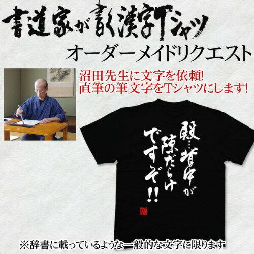 ◆オーダーメイドリクエスト◆書道家が書く漢字Tシャツ※基本は6文字まで。7文字以上は1文字につき...