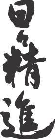 【日々精進(縦書)】書道家が書く漢字Tシャツ おもしろTシャツ 本物の筆文字を使用したオリジナルプリントTシャツ書道家が書いた文字を和柄漢字Tシャツにしました☆今ならオリジナルTシャツ2枚以上で【送料無料】☆ 名入れ 誕生日プレゼント 【楽ギフ_名入れ】 pt1 ..