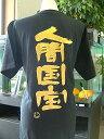 """オリジナルTシャツ2枚以上買うと送料無料!!筆文字が映える、かっこいい和柄プリントTシャツ""""人..."""