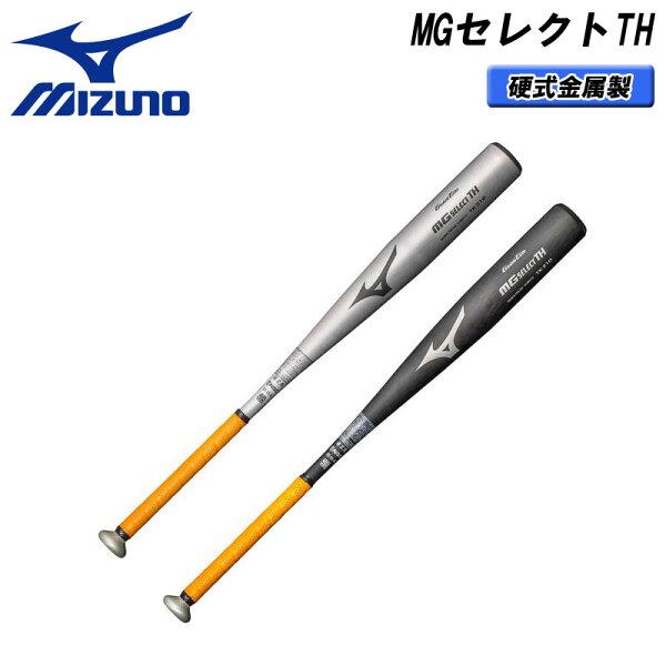 MIZUNO(ミズノ)硬式用 グローバルエリート MGセレクトTH(金属製/83cm/84cm/900g以上)金属バット野球