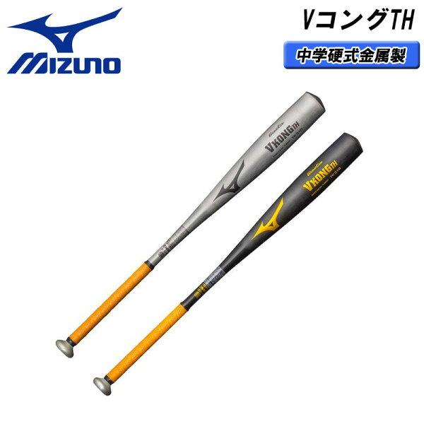 MIZUNO(ミズノ)中学硬式用 グローバルエリート VコングTH(金属製/82cm/83cm/平均770g/780g)野球