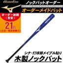 【オーダーメイドバット】MIZUNO(ミズノ) 木製ノックバット グローバルエリート 野球 ベースボール スポーツ トレーニング 89cm 91cm 1cjwk90200