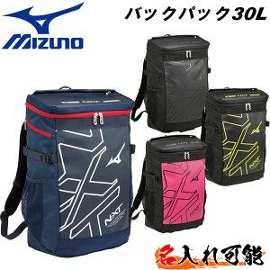 名前入れ可能! 即納可! MIZUNO(ミズノ)バックパック30 スクエアバックパック リュックサック 30L フットボール 野球 ベースボール 名前入り スポーツバッグ 名入れ 刺繍加工 誕生日プレゼント