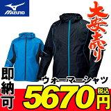 特価! 即納可! MIZUNO(ミズノ)ウォーマーシャツ トレーニングウェア スポーツウェア 32me5631 冬物セール アウトレットセール ウエア ..