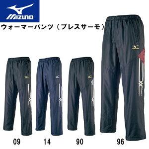 MIZUNO(ミズノ)ウォーマーパンツ(ブレスサーモ) 防寒 部活 登下校 スポーツウェア トレーニングウェア ウインドブレーカー ロングパンツ 32mf7531 32me7531