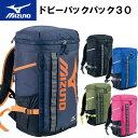 MIZUNO(ミズノ) ドビーバックパック30 リュックサック PC収納可能 バックパック スポーツバッグ 33jd7540..