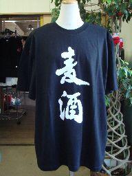 """オリジナルTシャツ2枚以上買うと送料無料!!筆文字が映える、かっこいい和柄プリントTシャツ""""麦..."""