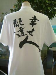 ◆オーダーメイド◆書道家が書く漢字Tシャツ※基本は6文字まで。7文字以上は1文字につき+400円で...