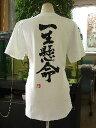 【一生懸命(縦書)】書道家が書く漢字Tシャツ おもしろTシャツ 本物の筆文字を使用したオリジナルプリントTシャツ書道家が書いた文字を和柄漢字Tシャツにしました☆今ならオリジナルTシャツ2枚以上で【送料無料】☆ 名入れ 誕生日プレゼント 【楽ギフ_名入れ】 pt1 ..
