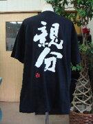 Tシャツ オリジナル プリント