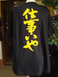オリジナルTシャツ2枚以上買うと送料無料!!筆文字が映える、かっこいい和柄プリントTシャツ【仕...