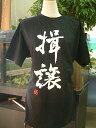 【揖譲(縦書)】書道家が書く漢字Tシャツ おもしろTシャツ 本物の筆文字を使用したオリジナルプリントTシャツ書道家が書いた文字を和柄漢字Tシャツにしました☆今ならオリジナルTシャツ2枚以上で【送料無料】☆ 名入れ 誕生日プレゼント 【楽ギフ_名入れ】 pt1 .. 1