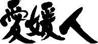 【愛媛人(横書)】書道家が書く漢字Tシャツ おもしろTシャツ 本物の筆文字を使用したオリジナルプリントTシャツ書道家が書いた文字を和柄漢字Tシャツにしました☆今ならオリジナルTシャツ2枚以上で【送料無料】☆ 名入れ 誕生日プレゼント 【楽ギフ_名入れ】 pt1 ..