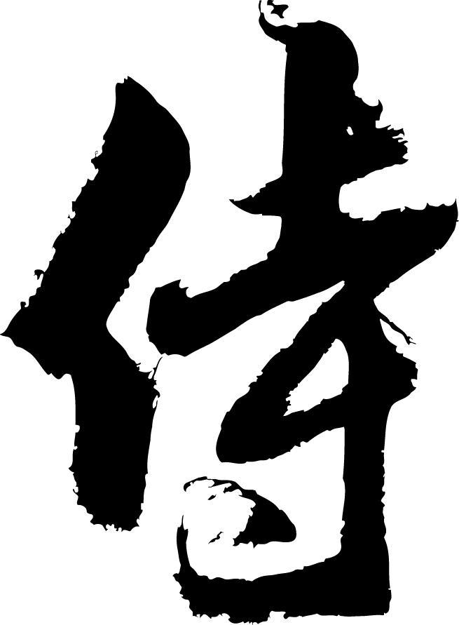 書道家が書く漢字ジップパーカー -さ(その1)- 書道家が魂込めて書いた文字を和柄漢字ジップパーカーにしました。世界で一枚、自分だけのオリジナルを。 【楽ギフ_名入れ】 pt1 ..