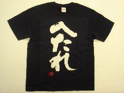オリジナルTシャツ2枚以上買うと送料無料!!筆文字が映える、おもしろ和柄プリントTシャツ【へた...