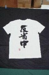 """オリジナルTシャツ2枚以上買うと送料無料!!筆文字が映える、かっこいい和柄プリントTシャツ""""反..."""