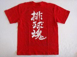トップス, Tシャツ・カットソー T T TTT2 pt1 ..
