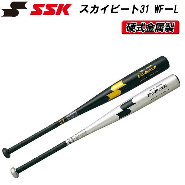 番号シール付きSSK(エスエスケイ)スカイビート31WFーL硬式金属製バット野球用品ベースボール金属バット82cm83cm8
